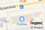 Схема проезда до компании Саян-Обувь в Абакане