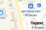 Схема проезда до компании Кураж в Абакане