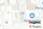 Схема проезда до компании LLumar в Абакане