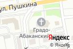 Схема проезда до компании Градо-Абаканский храм в честь Равноапостольных Константина и Елены в Абакане