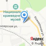 Всероссийское ордена Трудового Красного Знамени общество слепых на карте Абакана