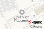 Схема проезда до компании ЖКХ с. Подсинее, МУП в Подсинем
