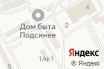 Схема проезда до компании Наталина в Подсинем