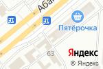 Схема проезда до компании Губернский хлеб в Минусинске