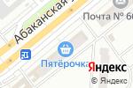 Схема проезда до компании ТРОЯ в Минусинске