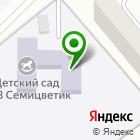 Местоположение компании Детский сад №3, Семицветик