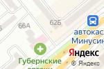 Схема проезда до компании Киоск по продаже фруктов в Минусинске