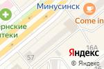 Схема проезда до компании Корзинка в Минусинске