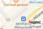 Схема проезда до компании Каприз в Минусинске