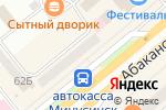 Схема проезда до компании Стиль в Минусинске