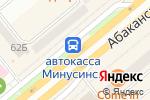Схема проезда до компании Касса по продаже автобусных билетов в Минусинске