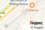 Схема проезда до компании Дивная в Минусинске