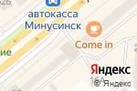 Схема проезда до компании Мастер GSM в Минусинске