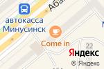 Схема проезда до компании Триколор ТВ в Минусинске