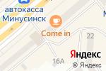 Схема проезда до компании Виктория в Минусинске