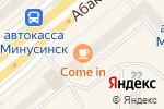 Схема проезда до компании Franko Bravo в Минусинске