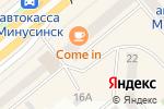 Схема проезда до компании Аквасервис в Минусинске