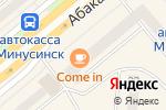 Схема проезда до компании Сонет в Минусинске