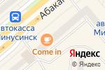 Схема проезда до компании Промсвязьбанк, ПАО в Минусинске