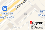 Схема проезда до компании Гарант в Минусинске