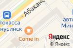 Схема проезда до компании Сладкое желание в Минусинске