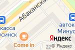 Схема проезда до компании Вег@ в Минусинске