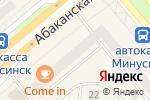 Схема проезда до компании КБ Восточный, ПАО в Минусинске