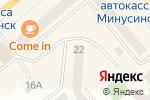 Схема проезда до компании Комета, ТСЖ в Минусинске