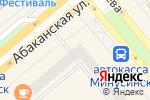 Схема проезда до компании Обувь-центр в Минусинске