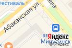 Схема проезда до компании Хакасское Кредитное Агентство в Минусинске