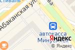 Схема проезда до компании Lady VIP nail shop в Минусинске