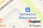 Схема проезда до компании TBS в Минусинске