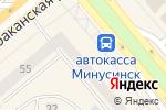 Схема проезда до компании КБ Центрально-Азиатский в Минусинске