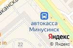 Схема проезда до компании Жилищный центр в Минусинске