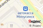 Схема проезда до компании Центр вкладов и займов, КПК в Минусинске