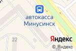 Схема проезда до компании Тридцать шесть и шесть в Минусинске