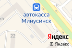Схема проезда до компании Лотос в Минусинске