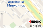 Схема проезда до компании БФК в Минусинске