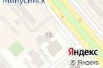 Схема проезда до компании Татьянин день в Минусинске