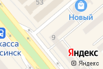 Схема проезда до компании Ионесси в Минусинске