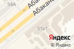 Схема проезда до компании Сотомах в Минусинске