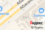 Схема проезда до компании Диапазон в Минусинске