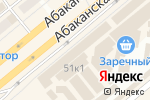 Схема проезда до компании Любимчик в Минусинске