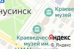 Схема проезда до компании Минусинский региональный краеведческий музей им. Н.М. Мартьянова в Минусинске