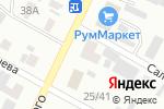 Схема проезда до компании ПАРТНЕР-АВТО в Минусинске