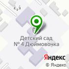 Местоположение компании Детский сад №4, Дюймовочка