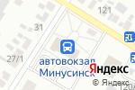 Схема проезда до компании Автовокзал в Минусинске