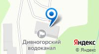 Компания Дивногорский водоканал на карте