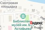Схема проезда до компании Библиотека-музей им. В.П. Астафьева в Овсянке