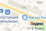 Схема проезда до компании Брайт в Емельяново